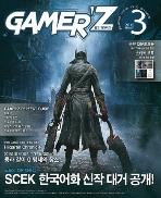 GAMER'Z(월간 게이머즈)2015년3월호