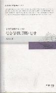 한국근대해운의 개척자 신순성 선장
