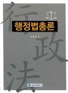 행정법 총론 -이영무 (2018.02)