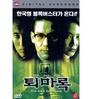 [DVD] 퇴마록 (미개봉)