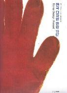 한국 디자인 연감 1997