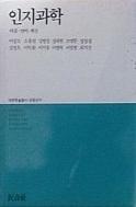 인지과학 - 마음 언어 계산 - (초판 1989)