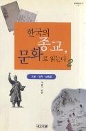한국의 종교, 문화로 읽는다 2