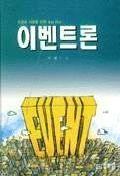 이벤트론 - 이론과 실제를 위한 Note book (박정선, 1998년) [양장]