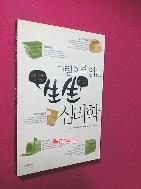 그림으로 읽는 생생 심리학 //158-8