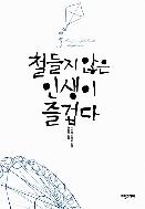철들지 않은 인생이 즐겁다 [양장/초판]