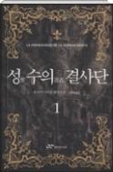 성수의 결사단 1~2 - 예수의 성수의의 불가사의를 다룬 역사 미스터리 소설 (전2권 완결) 초판3쇄