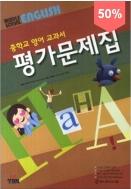 중학 영어 2-2 교과서 평가문제집 YBM (박준언)