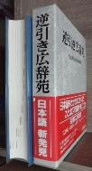 逆引き廣辭苑  9784000801065  /Hardcover 사진의 제품  (정)/새책수준 ☞ 서고위치:Oi-01