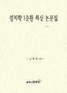 2013년 김희철 정치학 1순환 최신 논문집