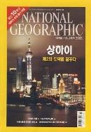 내셔널 지오그래픽 한국판 2010.3 상하이 제2의 도약을 꿈꾸다