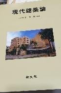 현대건축론 (1998년판)