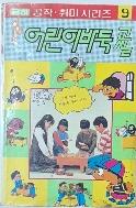 어린이 바둑교실 - 금하 공작.취미 시리즈9 1986년발행