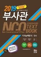 2019 남.여 부사관 필기시험 Textbook