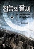 전능의 팔찌 1-53 완결