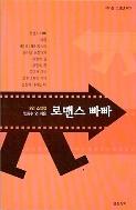 로맨스 빠빠 - 9인 소설집 (작가들 소설선 003) (안종수 외, 2008년)
