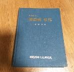 한국종(鍾)연구-연구총서84-14 /1984년초판본/실사진첨부/층2-1
