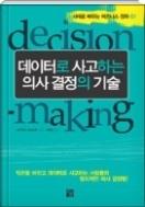 데이터로 사고하는 의사 결정의 기술 - 사례로 배우는 노리적 의사 결정법 초판 1쇄