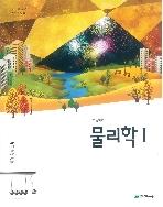 고등학교 물리학 1 교과서 천재/2015개정 새책