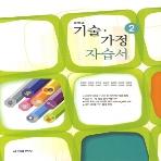 금성출판사 중학교 중학 기술가정 2 자습서 중등 (2017년/ 조강영) - 2학년~3학년
