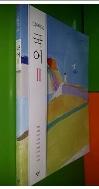 고등학교 국어 2 교과서 (창비-문영진)