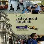 능률교육 고등학교 심화 영어 자습서 (High School Advanced English) (2017년/ 김규현)