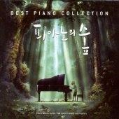 V.A. / 피아노의 숲 - 베스트 피아노 컬렉션 (3CD/SB70192C)