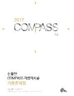 2017 신용한 COMPASS 지방자치론 기출문제집 증보판 증보판