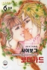 사이보그 보디가드 1~6 (완) ☆북앤스토리☆