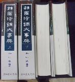 한국시조대사전(상.하권) /  사진의 제품 ☞ 서고위치:SN 2  *[구매하시면 품절로 표기됩니다.]