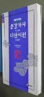 송강가사 다산시선(한국고전문학선 1)  /사진의 제품  /상현서림 /☞ 서고위치 :RA 8  *[구매하시면 품절로 표기됩니다]