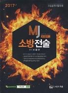 MJ 소방전술 전4권 중 3권 (구조분야 없음) (2017 소방승진시험대비)