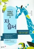 중학 영어2자습서 이병민 (2019)   2015 개정 교육과정    CD1장포함