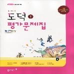 2019년- 동아출판 중학교 중학 도덕 1 평가문제집 중등 (노영준 교과서편) - 중1~2용