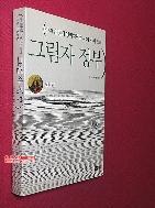그림자 정부(정치편) //200-7