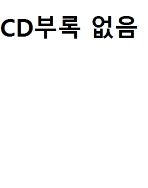 Grammar In Use Intermediate with Answers and CD-ROM : 한국어판 CD부록 없음