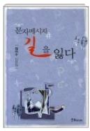문자메시지 길을 잃다 - 정이수 산문집 1판1쇄