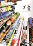 중학교 미술 교과서-2009 개정 교육과정 -교학도서 심영옥