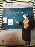 カメラ日和  vol.2009/03