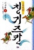 천년영웅 칭기즈칸1-8(완) /이재운