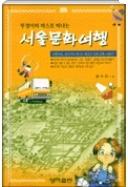 뚜껑이와 버스로 떠나는 서울문화여행 - 가족끼리 친구끼리 떠나는 즐겁고 알찬 교육 나들이!