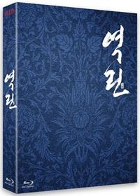 [블루레이] 역린 / [넘버링 한정판]엽서(4종)+포토북(36p)/아웃케이스