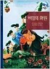 비밀의 화원 - 삼성 어린이 세계명작