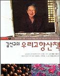 김선규의 우리고향산책  (탐사와 산책 10)