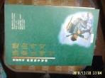 그루터기 / 낙동강에서 초산까지 - 임부택의 한국전쟁비록 / 임부택 지음 -96년.초판