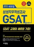 GSAT 삼성직무적성검사 기출마스터(2018 하반기 대비) ★참고용★