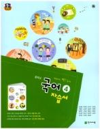천재교육 자습서 중학 국어 4 (2-2) (노미숙)