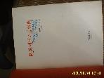 대진출판사 / 도설 테니스 백과사전 / 문기수 편저 -75년.초판.꼭상세란참조