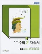 좋은책 신사고 자습서 중학교 수학2 (김화경) / 2015 개정 교육과정