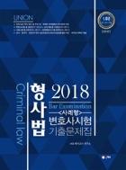 2018 UNION 변호사시험 형사법 사례형 기출문제집